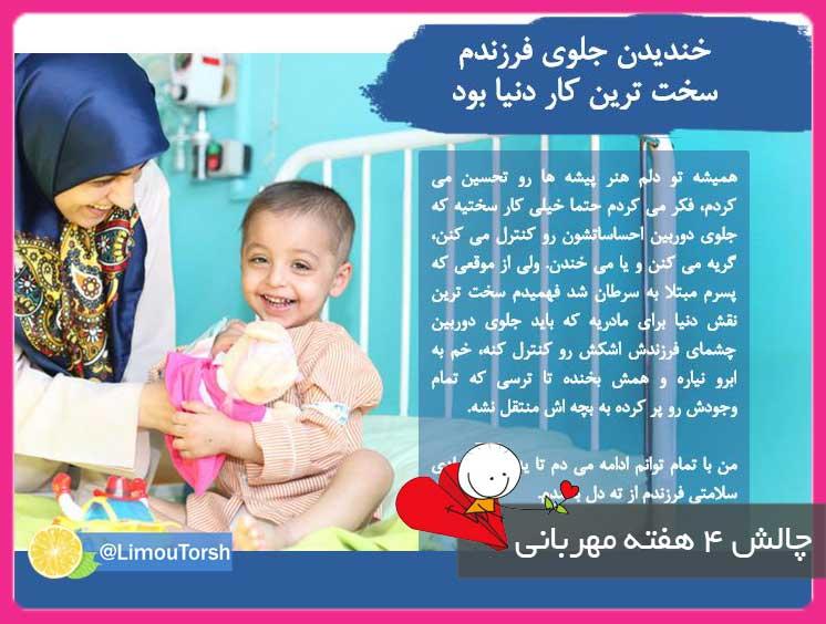 چالش تلگرامی چهار هفته مهربانی برای کمک به خیریه ها