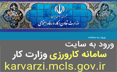 سایت سامانه کارورزی www.karvarzi.mcls.gov.ir, ثبت نام کارجو و کارورز
