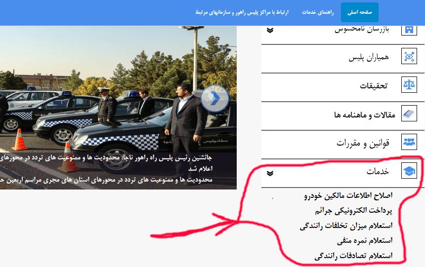 ورود به سایت راهور 120 rahvar120.ir, استعلام خلافی خودرو, پرداخت تخلفات رانندگی