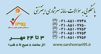 سایت سرشماری 95 www.sarshomari95.ir, سرشماری اینترنتی سال 95