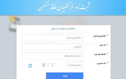 سایت ثبت نام مسکن فرهنگیان maskan.medu.ir, سامانه مسکن فرهنگیان