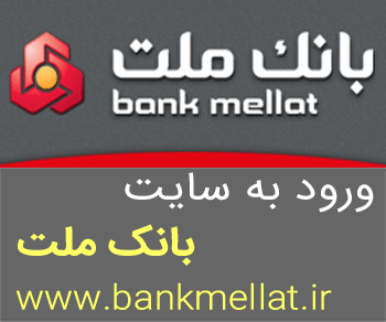 ورود به سایت بانک ملت bankmellat.ir, بانکداری اینترنتی بانک ملت