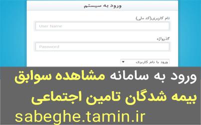 ورود به سایت سوابق بیمه sabeghe.tamin.ir سابقه بیمه+راهنما