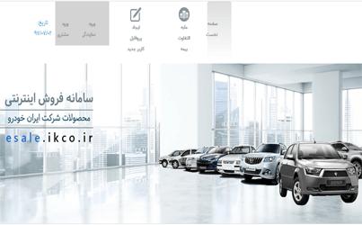 ورود به سایت فروش ایران خودرو esale.ikco.ir, سامانه فروش اینترنتی