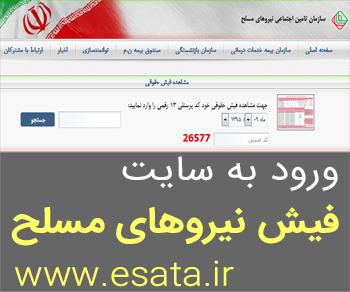 ورود به سایت ساتا saba.esata.ir فیش حقوقی نیروهای مسلح
