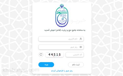 ثبت نام حج در سایت سامانه فاخر fakher.haj.ir, سایت فاخر حج
