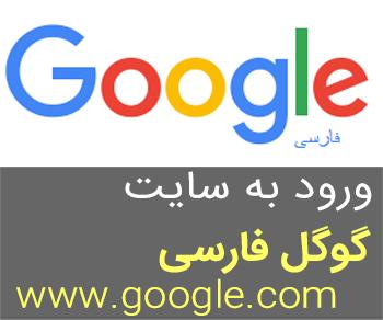 سام عدالت سایت گوگل فارسی www.google.com, موتور جستجوگر گوگل فارسی ...