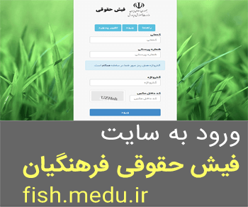 fish.medu.ir فیش حقوقی فرهنگیان