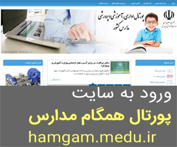 ورود به سایت همگام مدارس hamgam.medu.ir, راهنمای سامانه همگام