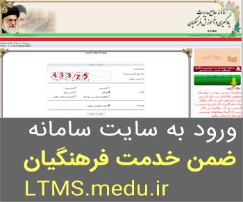 ورود به سایت سامانه ضمن خدمت فرهنگیان ltms.medu.ir