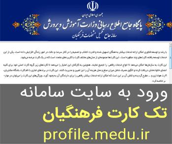 سایت ثبت نام تک کارت فرهنگیان www.profile.medu.ir