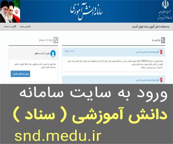ورود به سایت سناد snd.medu.ir سامانه سناد دانش آموزی+راهنما