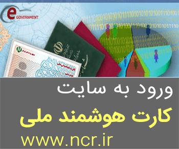 سایت ثبت نام کارت ملی هوشمند www.ncr.ir, کارت هوشمند ملی