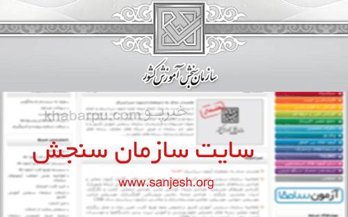 ورود به سایت سازمان سنجش sanjesh.org, نتایج کنکور, انتخاب رشته