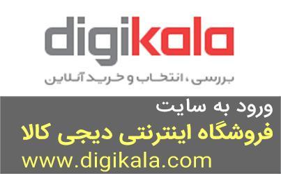 ورود به سایت دیجی کالا digikala.com, فروشگاه اینترنتی دیجیکالا
