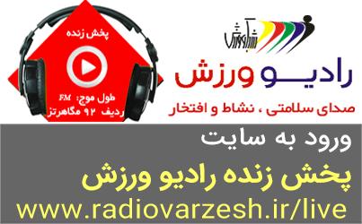 ورود به سایت پخش زنده رادیو ورزش radiovarzesh, رادیو ورزش زنده