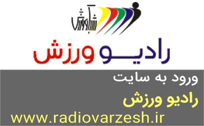 ورود به سایت رادیو ورزش www.radiovarzesh.ir, فرکانس رادیو ورزش