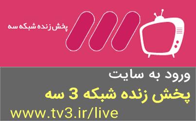 ورود به سایت پخش زنده شبکه 3 سیما, مشاهده آنلاین شبکه سه