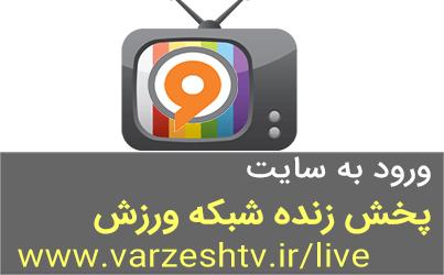 ورود به سایت پخش زنده شبکه ورزش, مشاهده آنلاین شبکه ورزش زنده
