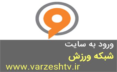 ورود به سایت شبکه ورزش varzeshtv.ir, جدول و پخش زنده شبکه ورزش