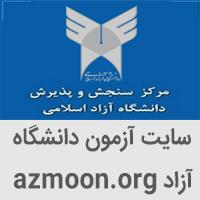 سایت آزمون دانشگاه آزاد,www.azmoon.org,کنکور آزاد