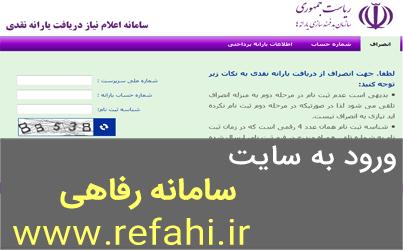 ورود به سایت سامانه رفاهی www.refahi.ir, ثبت نام وام یارانه بگیران
