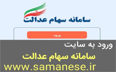 ورود به سایت سهام عدالت samanese.ir, مدیریت سهام عدالت+راهنما
