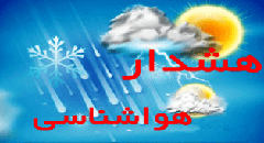 هشدار هواشناسی | سطح زرد - بارش باران در ۱۷ استان/ کاهش 12 درجه ای دما