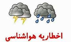اخطاریه هواشناسی | هشدار سطح زرد شماره 2 در 8 استان
