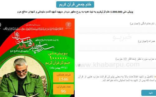 ورود به سایت تلاوت www.telavat.ir برای ختم قرآن هدیه به روح سردار سلیمانی و یاران شهیدش