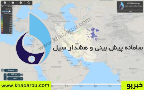 ورود به سایت پیشبینی سیل www.fws.wri.ac.ir, سایت هشدار سیل در شهرها و استان های ایران