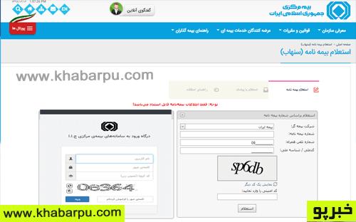 ورود به سایت سامانه سنهاب بیمه مرکزی www.sanhabssoi.centinsur.ir, مشاهده و استعلام بیمه نامه بر اساس کد یکتا و یا شماره بیمه گر