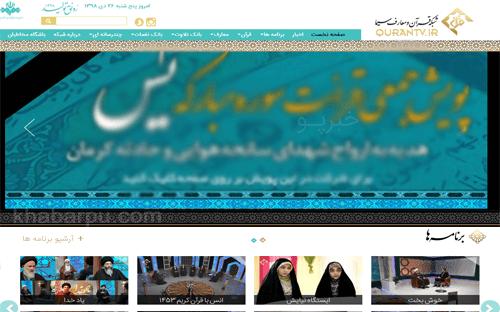 سایت شبکه قرآن و معارف سیما www.qurantv.ir, پخش زنده شبکه قرآن