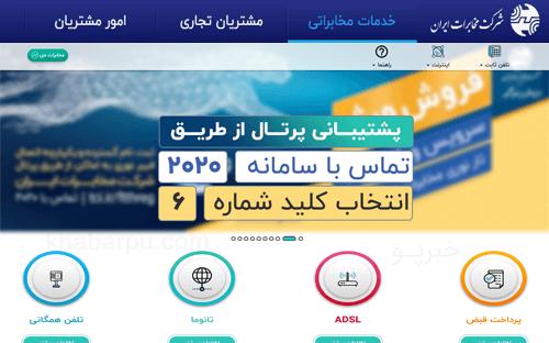 سایت شرکت مخابرات ایران www.tci.ir, پرداخت قبض و اینترنت مخابرات