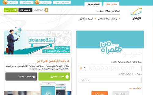 سایت همراه من my.mci.ir, دانلود اپلیکیشن همراه من همراه اول