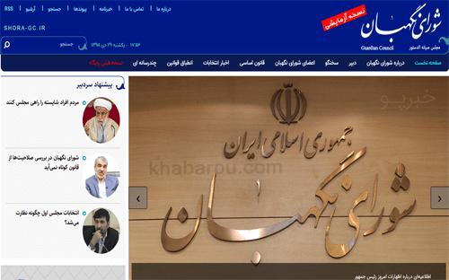 ورود به سایت شورای نگهبان www.shora-gc.ir, سامانه نظرات شورای نگهبان و انتخابات شورای نگهبان