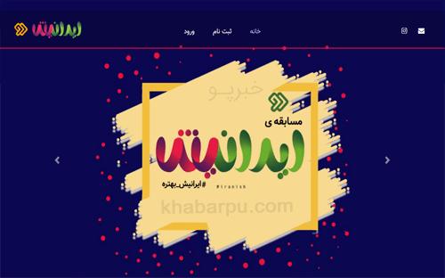 ورود به سایت ایرانیش www.iranish2.ir, ثبت نام در مسابقه خانوادگی ایرانیش
