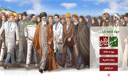 ورود به سایت جهاد www.jahad.net, معرفی افراد با صلاحیت و یا ثبت نام برای نامزدی انتخابات مجلس نو