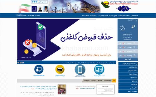 ورود به سایت شرکت برق استان گیلان www.gilanpdc.ir, ثبت شماره تلفن همراه و مشاهده و پرداخت قیض برق