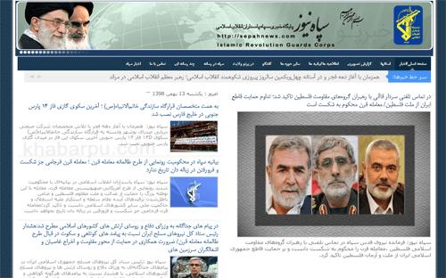 ورود به پایگاه اطلاع رسانی سپاه پاسداران www.sepahnews.com, سایت رسمی سپاه