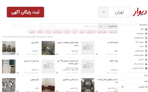 ورود به سایت ثبت آگهی دیوار divar.ir, ثبت آگهی در دیوار, خرید و فروش وسایل نو و کارکرده