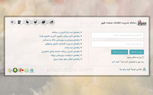 ورود به سامانه مدیریت اطلاعات صنعت طیور www.samasat.ir, ثبت نام در سامانه