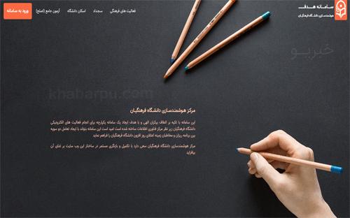 ورود به سامانه سامانه هدف دانشگاه فرهنگیان www.hadaf.cfu.ac.ir, مرکز هوشمندسازی دانشگاه فرهنگیان