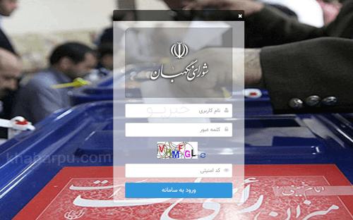 ورود به سایت نماینده www.namayandeh.shora-gc.ir, سامانه ثبت نام نمایندگان نامزدهای انتخابات مجلس