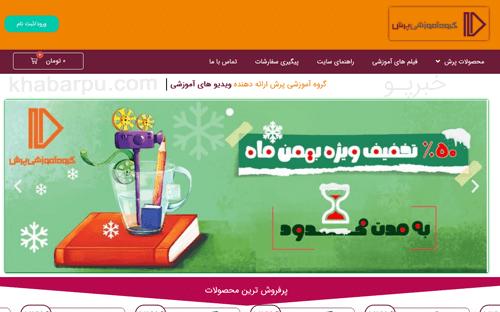 سایت پرش paresh.ir, کتاب های کمک آموزشی و بسته معلم خصوصی پرش