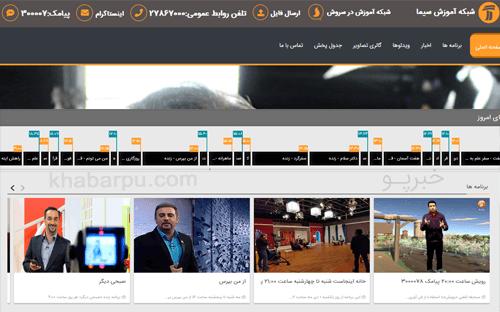 ورود به سایت شبکه آموزش www.tv7.ir, مشاهده پخش زنده و جدول پخش برنامه های شبکه آموزش سیما