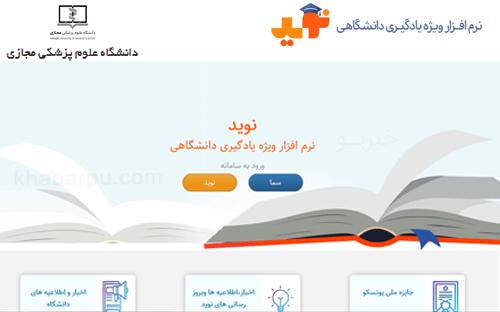 ورود به سامانه نوید www.navid.vums.ac.ir, سامانه یادگیری الکترونیکی LMS دانشگاه علوم پزشکی مجازی