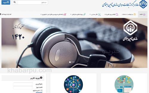 سامانه مرکز ارتباط با مشتریان تامین اجتماعی www.1420.tamin.ir