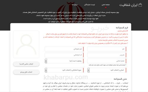 سایت ایران شفافیت www.irshafafiat.ir, شفافیت انتخاباتی کاندیداها