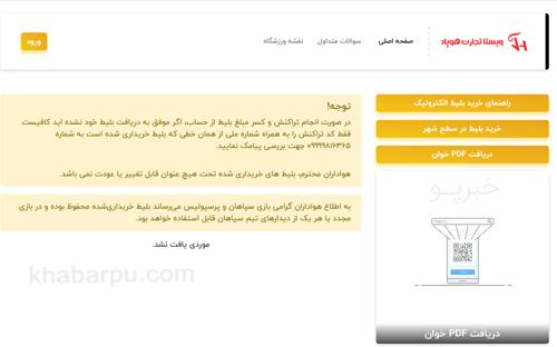 سایت فروش بلیط بازی های سپاهان در اصفهانsepahanscticket.com 